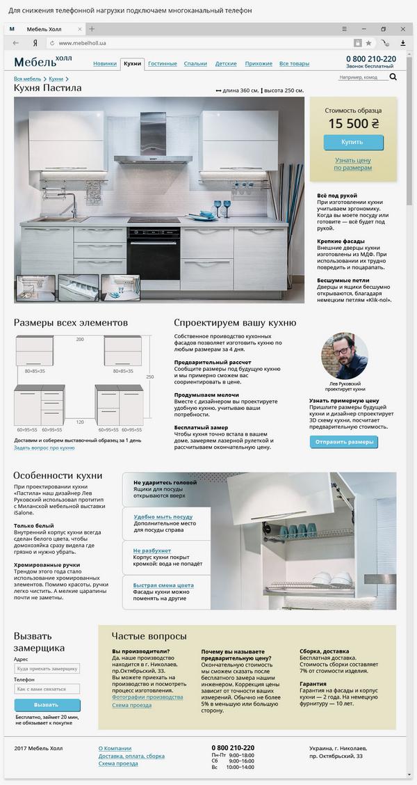 Обучение в школе стажеров ступень Курсовая редизайн мебельного сайта